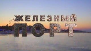Железный порт Ukraine Black Sea Timelapse/Hyperlapse(Timelapse & Edit: Yan Mednis http://vk.com/yan_m http://facebook.com/yan.mednis Отдельное спасибо за содействие в съемке администрации усадь..., 2015-10-02T12:50:15.000Z)