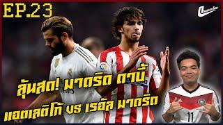 Live แอตเลติโก มาดริด ปะทะ เรอัล มาดริด Atletico Madrid VS Real Madrid 0-0 | กรอบเขตโทษ