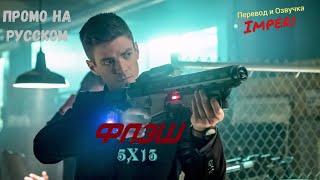 Флэш 5 сезон 13 серия / The Flash 5x13 / Русское промо