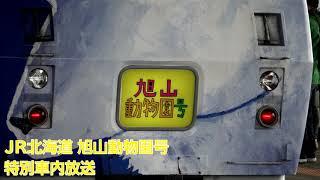 JR北海道 特急旭山動物園号 ラストラン前特別部分 車内放送