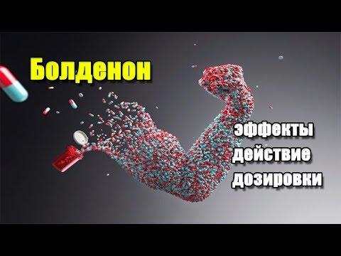 БОЛДЕНОН | описание препарата, эффекты, действие и дозировки