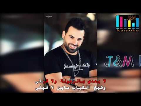 Abbas Houjeij Bou Ali karaoke