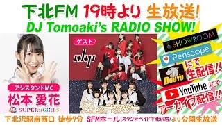 DJ Tomoaki's RADIO SHOW! 2019年10月3日放送分 メインMC:大蔵ともあ...