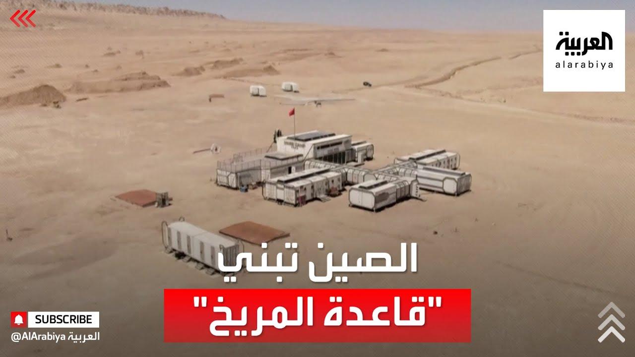 الصين تبني قاعدة في الصحراء تحاكي الحياة على المريخ  - نشر قبل 10 ساعة
