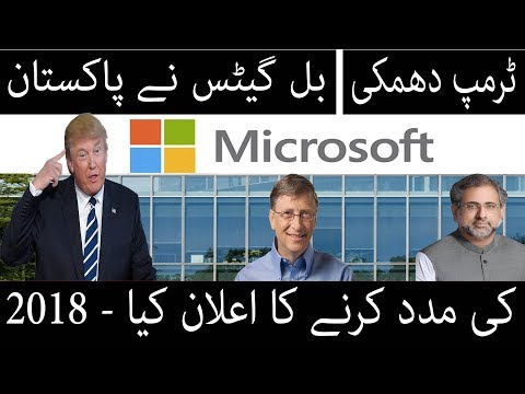 After Trump Threaten | Bill Gates Announces Aid for Pakistan's Health Sector 2018
