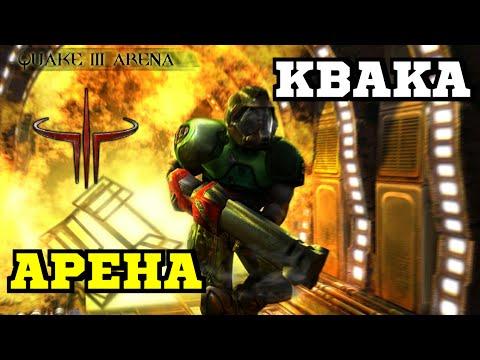 Quake III Arena - Струя Ностальгии