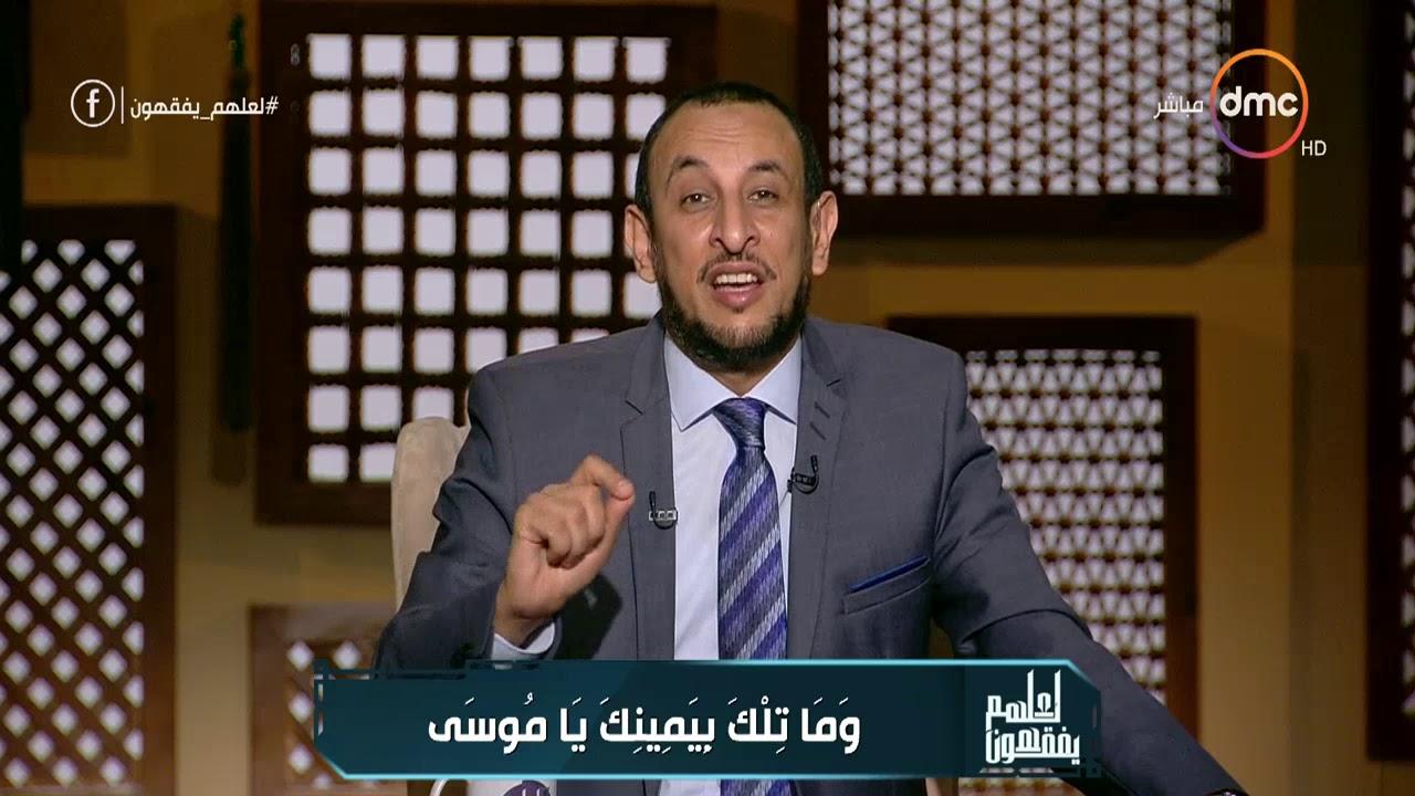 dmc:لعلهم يفقهون - الشيخ رمضان عبدالمعز: لو عاوز تدخل الجنة امسك لسانك عن كلام الباطل