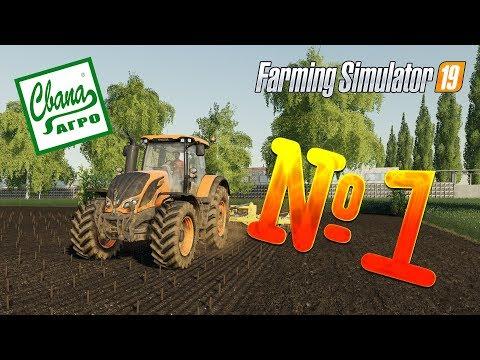 FS 19 - СвапаАГРО #1. НАЧАЛО СЕЗОНА! Прохождение карьеры Farming Simulator 19