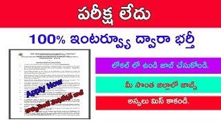 Andhra Pradesh Only Interview jobs in telugu 2019 | Tirupathi 293 jobs Update in telugu