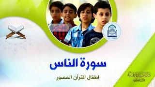 """برنامج أطفال القرآن المصور """"سورة الناس"""""""