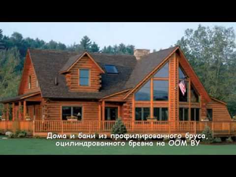 Дома и бани из профилированного бруса и оцилиндрованного бревна