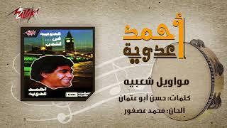 Video Mawaweel Shaabeya Ahmed Adaweyah مواويل شعبيه احمد عدويه download MP3, 3GP, MP4, WEBM, AVI, FLV Oktober 2018