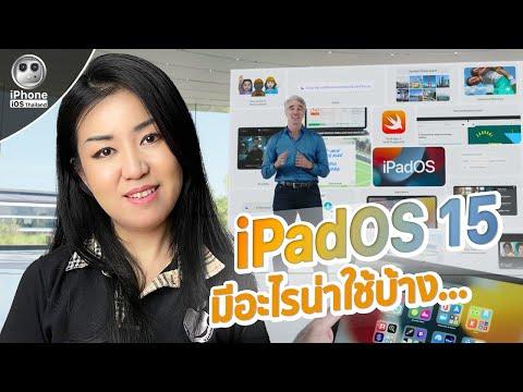 iPadOS 15 มีอะไรน่าใช้บ้าง?