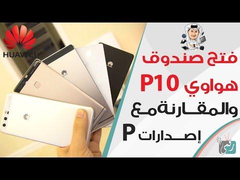 هواوي بي 10 | Huawei P10  فتح صندوق ومعاينة الهاتف ومقارنة مع 4 اصدارات - اكبر مقارنة من الجيل الاول