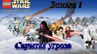 LEGO Star Wars Complete Saga Эпизод 1