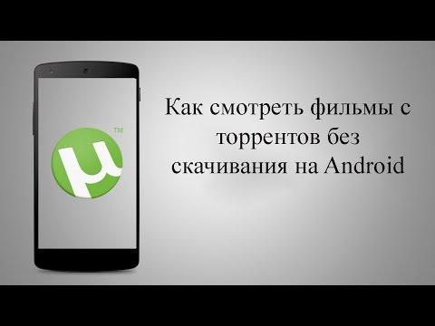 Как смотреть фильмы с торрентов без скачивания на Android