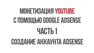 КАК ЗАРАБОТАТЬ НА ЮТУБЕ - Комплекс способов уникализации любого видео в YouTube