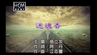 Download lagu 翁立友 迷魂香 MP3