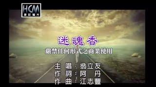 翁立友-迷魂香(官方KTV版)