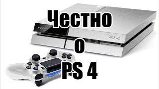 Честный обзор PS4 или почему он шикарен