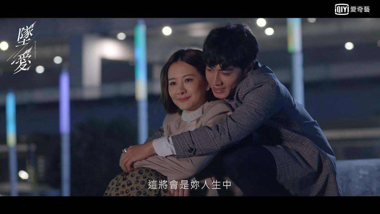 《墜愛》預告: 戀愛特權篇 2/8愛奇藝臺灣站 全網獨播 - YouTube