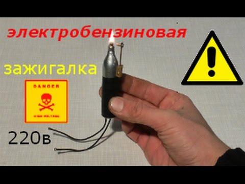 Электро Бензиновая зажигалка