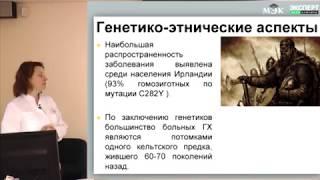 гемохроматоз (лекция для врачей)