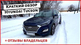 Обзор и отзывы владельцев Hyundai Tucson 2020