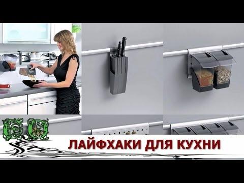 видео: Интересные Кухонные Лайфхаки