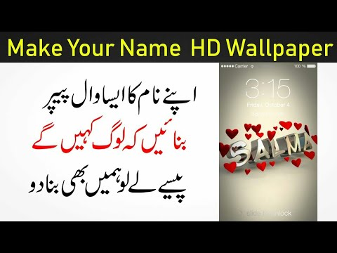 Make 3d Name Wallpaper With Amazing Effect Tips 4 U Youtube