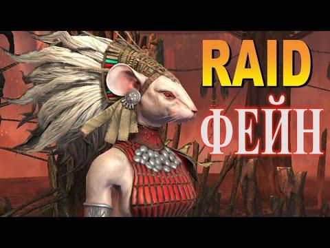 RAID: ФЕЙН - НОВЫЙ ТОП ГЕРОЙ 💪 НА КБ  [ГАЙД/ОБЗОР]   FAYNE