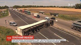 Водій фури ризикнув життям, аби уникнути жахливої автотрощі на Одеській трасі