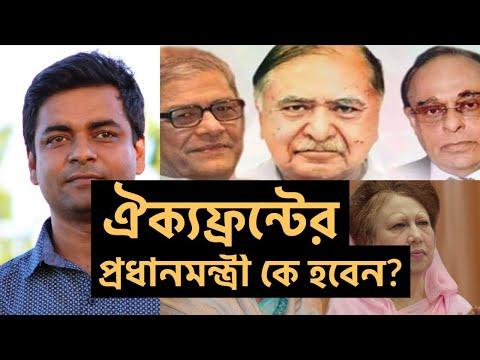 ঐক্যফ্রন্টের প্রধানমন্ত্রী কে হবেন? II Shahed Alam II নির্বাচন bangla news বিএনপি bnp Awami League