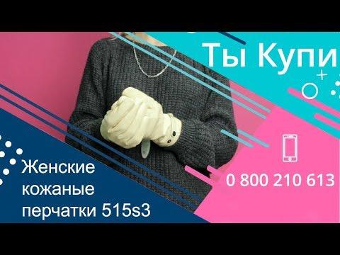 Женские кожаные перчатки 515s3 8,5 купить в Украине. Обзор