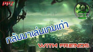 [command & conquer 3 tiberium wars]#1 รื้อฟื้นเกมเก่า