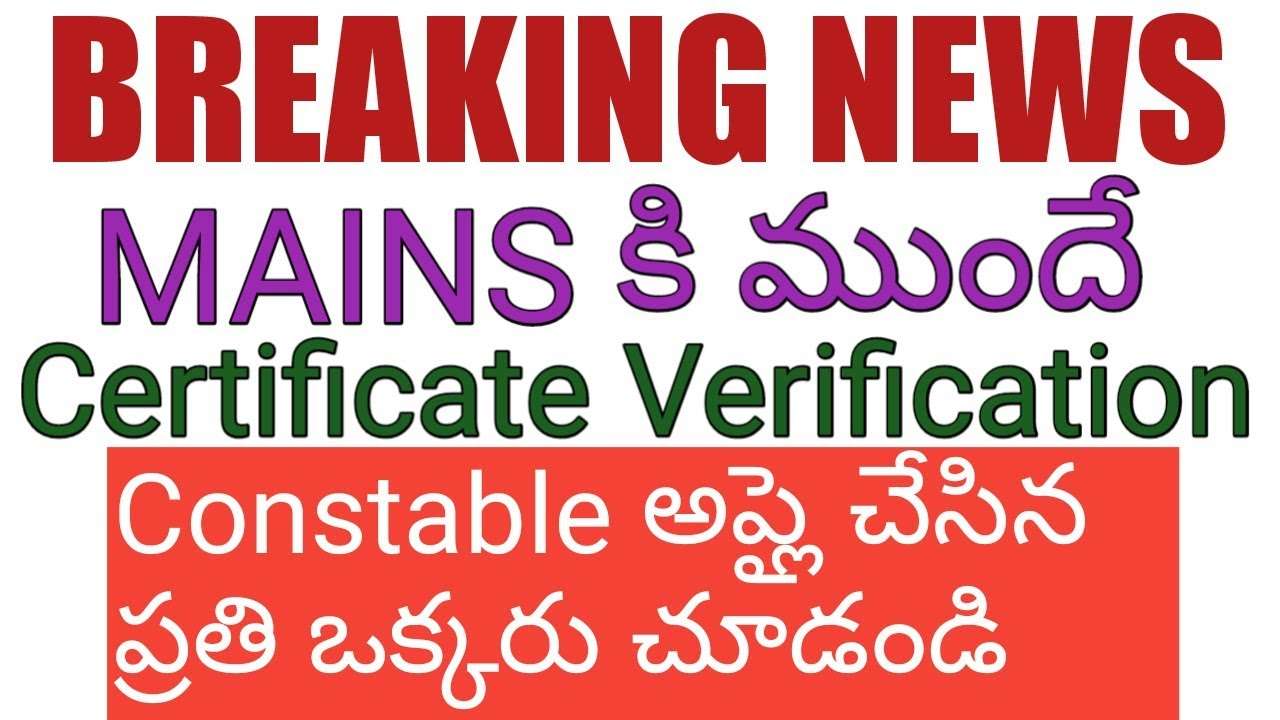 Constable Certification Verification Before Mains Constable Exam