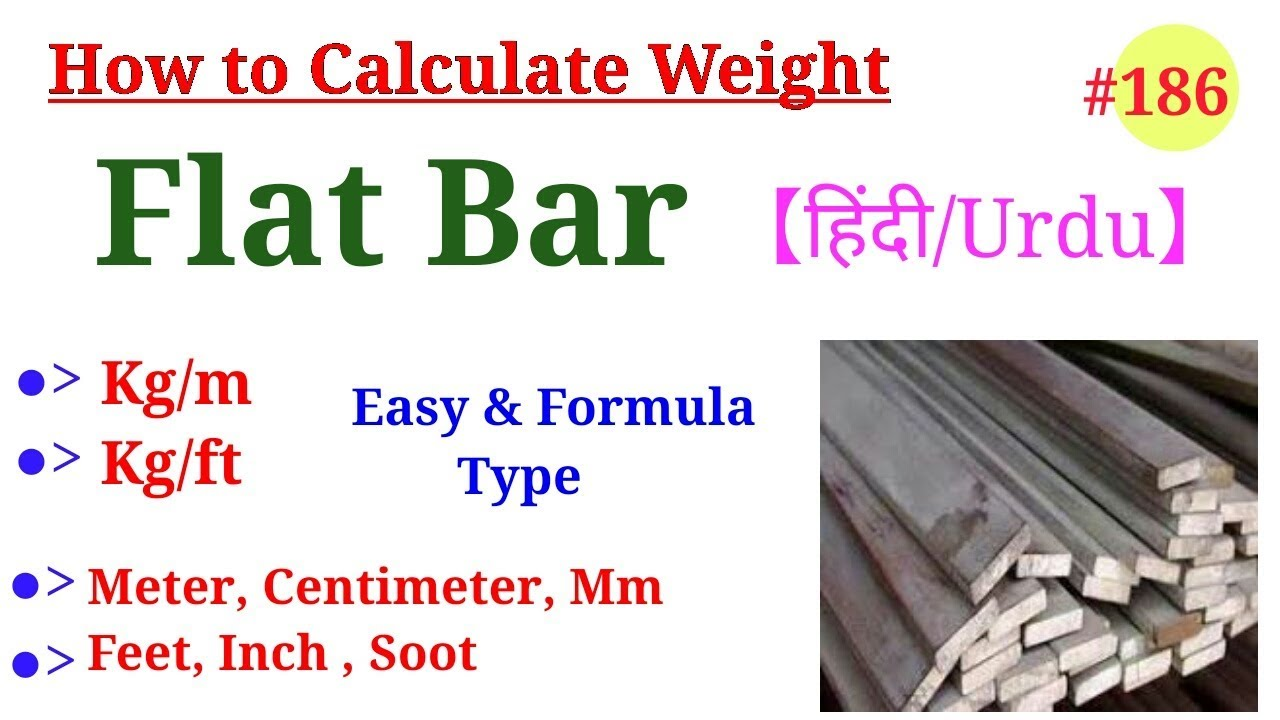 How to Calculate Weight of Flat Bar || Formula of Weight calculate of Flat  Bar || Weight of Bar ||👍