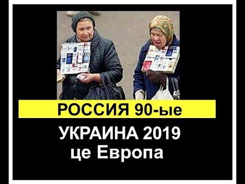Украина Россия сравнение. Украина це Европа или Россия 90-х? Часть №1
