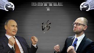 Политический Мортал Комбат 8: Путин vs Яценюк