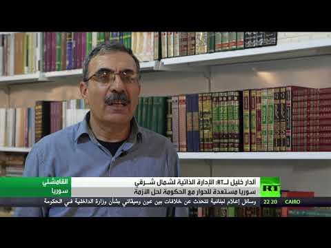 آلدار خليل لـ آرتي: الإدارة الذاتية في شمال سوريا مستعدة للحوار مع الأسد