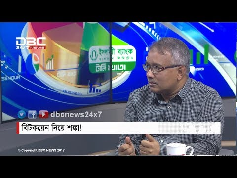 বিটকয়েন নিয়ে শঙ্কা! ||  টালিখাতা || TaliKhata || DBC NEWS 04/01/18