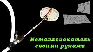 Металлоискатель своими руками(Делаем простой металлоискатель по принципу индукционного баланса. Статья на сайте: http://cxem.net/metal/Part6/6-20.php..., 2016-10-03T12:32:39.000Z)