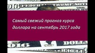 Прогноз курса доллара на сентябрь 2017 года. Мнения экспертов