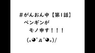 〔実況〕#ガンオン中「おい!ロイ!!ぺんぎんが物申す!!」