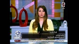 90 دقيقة - هاتفيا الخبير بالشئون الاسلامية حول قضية تمويل الارهاب من بعض الدول العربية