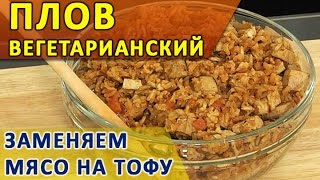 ПЛОВ ВЕГЕТАРИАНСКИЙ   Заменяем мясо на тофу