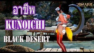 Black Desert Online-อัพSkill อาชีพ  kunoichi