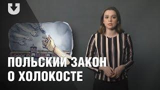Что ждать от нового польского закона о Холокосте?