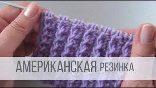 Американская резинка спицами - схема вязания