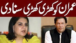 Rubina khalid against imran khan